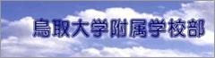 鳥取大学付属学校部